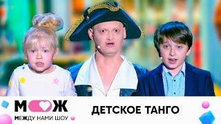 Детское танго Между нами шоу