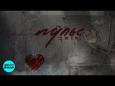 QMIR feat Malika Atabi - Пульс