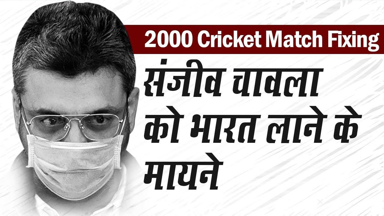 2000 Cricket Match Fixing की पूरी कहानी, Sanjeev Chawla कर सकता है Delhi police के सामने नये खुलासे