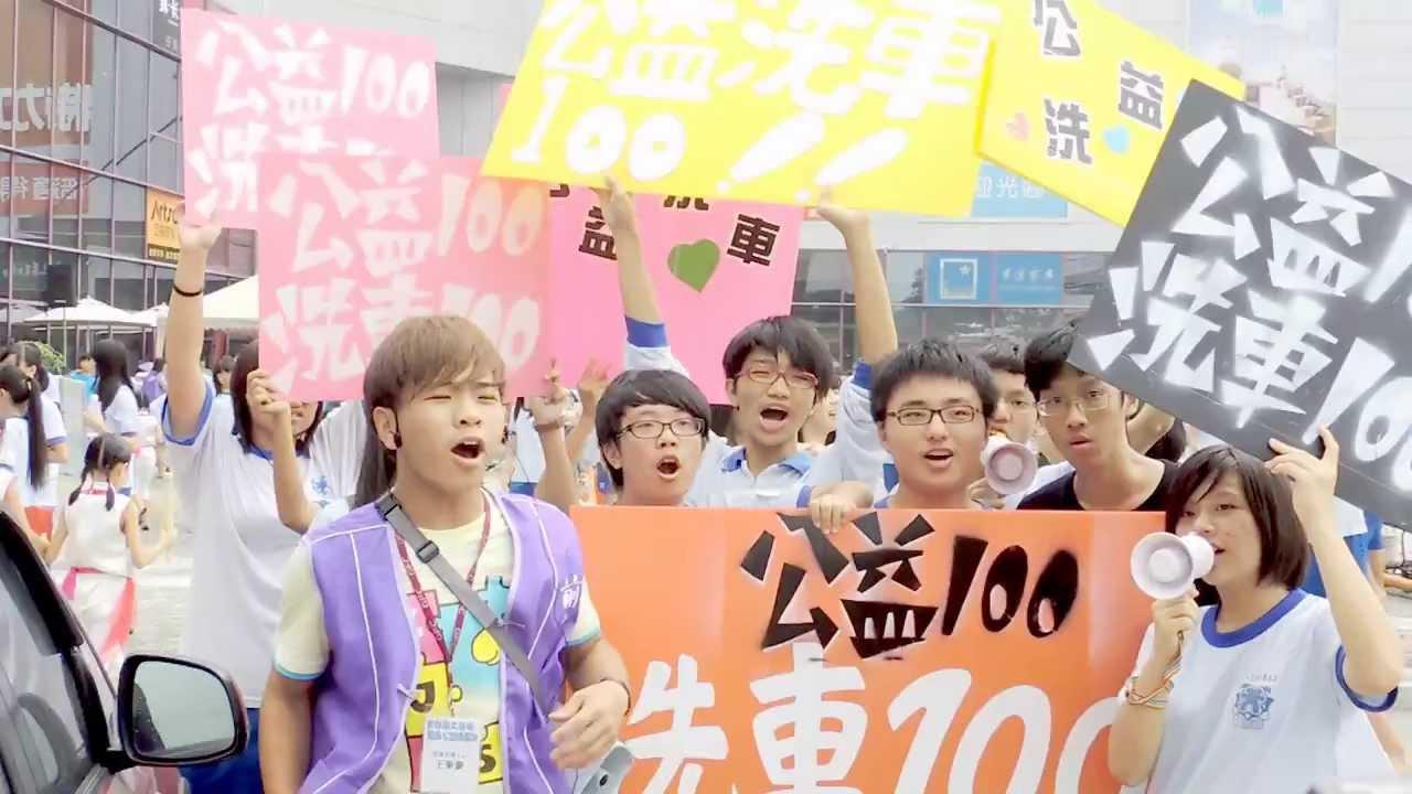 2013青少年志工公益洗車 高雄場-預告片 (By前鎮高中學聯會) - YouTube
