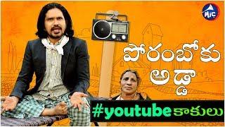 పోరంబోకు అడ్డా....| Youtube కాకులు | Lokulu Kakulu Aunty | Don