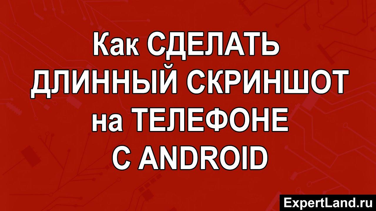 Как сделать длинный скриншот на Android