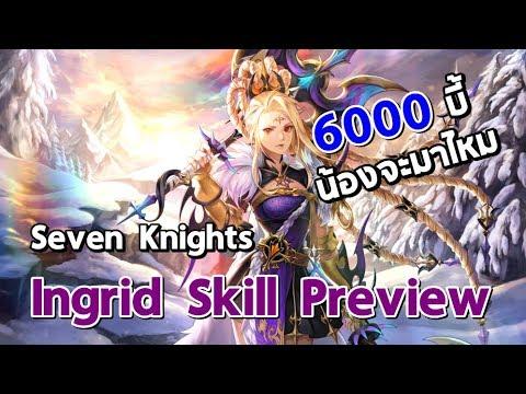 [Seven Knights] Ingris Skill Preview + ถลุง 6000 บี้ วันนี้เราจะไม่เกลือแล้ว