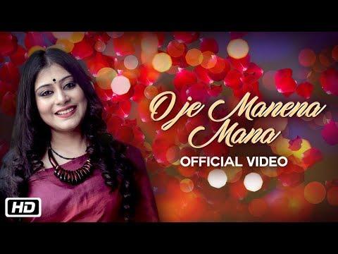 O Je Manena Mana | Priyangbada Banerjee | Rabindra Sangeet