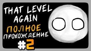 That Level Again Прохождение #2 ЂЂЂ ОПЯТЬ ЭТОТ УРОВЕНЬ?!