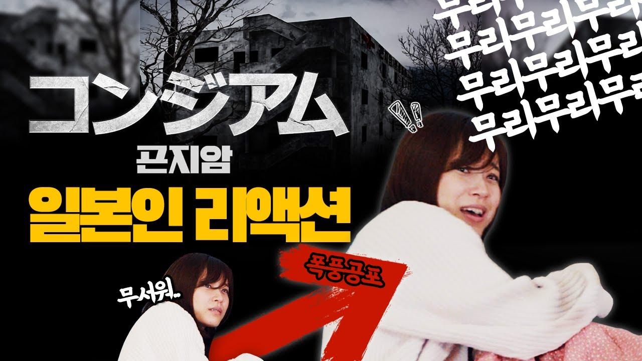 곤지암 일본아내 리액션 - 한국공포의 매운 맛?!