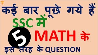 SSC MTS ONLINE EXAM 2017 : MATH : Best Selected Question,Maths For MTS,online college math classes