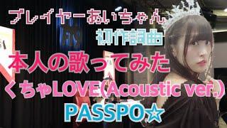 くちゃLOVE(aco ver.)をソロで歌った時の映像です。 この曲はペンネとア...