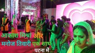मनोज तिवारी और आकाश मिश्रा का पटना में एक साथ स्टेज शो Bhojpuri New Stage Show 2019