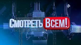 Смотреть Всем! Выпуск за 2018 Смешные видео и приколы РЕН ТВ HD  Ржач смешного видео