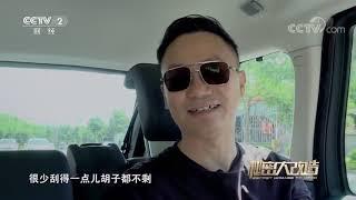 《秘密大改造》第三季 20191207| CCTV财经