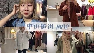 台北中山區逛街地圖 ❣️捨藺愛店大公開:簡約都會名品風????