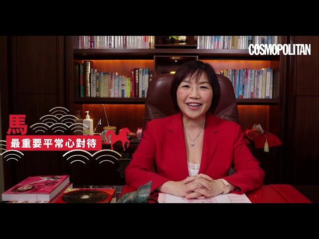 #麥玲玲 師傅預測2019 #豬年 整體運勢:蛇、馬、羊| Cosmopolitan HK