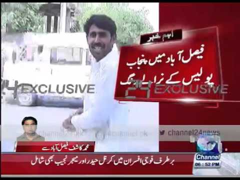 24 Breaking: Height of negligence observed by Faisalabad police
