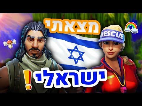 מצאתי ישראלי במשחק בפורטנייט!