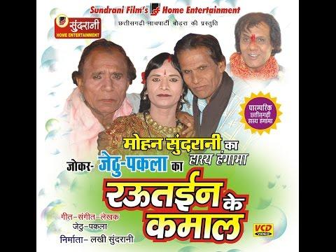Rautain Ke Kamal - Jethu-Pakla-Superhit Chhattisgarhi Movie