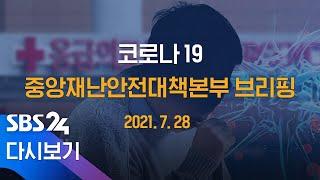 7/28(수) '코로나19' 중앙재난안전대책본부 브리핑 / SBS
