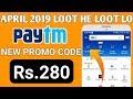 Paytm New Promo code April 2019 || Paytm today Offer || Loot Offer He Loot Lo