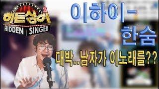 히든싱어김재선이부른 이하이 - 한숨 [곡편집] [모건TV] [180807] [#136]
