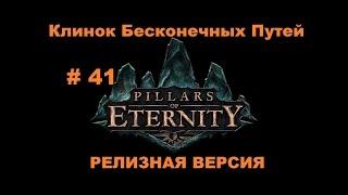Все части Клинка Бесконечных путей Pillars of Eternity # 41