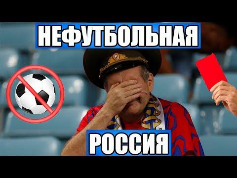 Дюжина проблем нашего футбола или почему Россия теряет большой футбол?