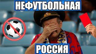 Дюжина проблем нашего футбола или почему Россия теряет большой футбол