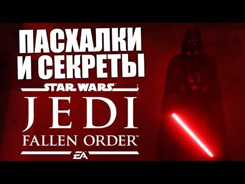 СТАРКИЛЛЕР, ПРИКАЗ 66 И ДАРТ ПЛЭГАС! ВСЕ ПАСХАЛКИ и СЕКРЕТЫ Star Wars Jedi Fallen Order