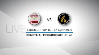 Novasports - Eurocup Top 16, 4η αγων. Βενέτσια - Προμηθέας Πάτρας!