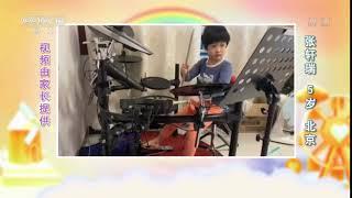 [我们在一起]才艺:架子鼓| CCTV少儿