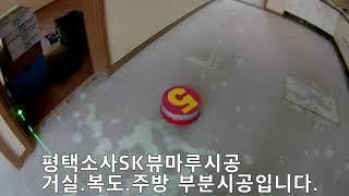 평택소사SK뷰마루시공(거실,주방,복도)