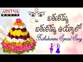 Bathukamma Bathukamma Uyyalo |Telangana Popular Bathukamma Song |Telugu Devotional *Loop* Download MP3