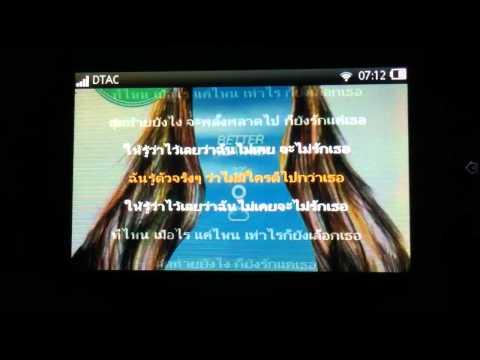 Sony Ericsson Mix Walkman มือถือคาราโอเกะ