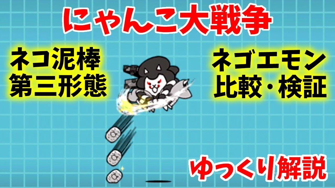 にゃんこ大戦争射程