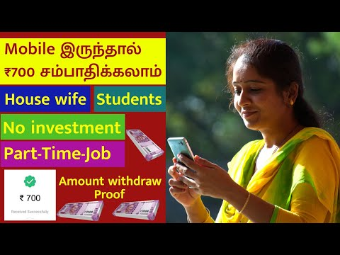 rs.-700/day-online-part-time-job-tamil- -no-investment- -work-from-home-mobile-job- -earn-₹3,000/day