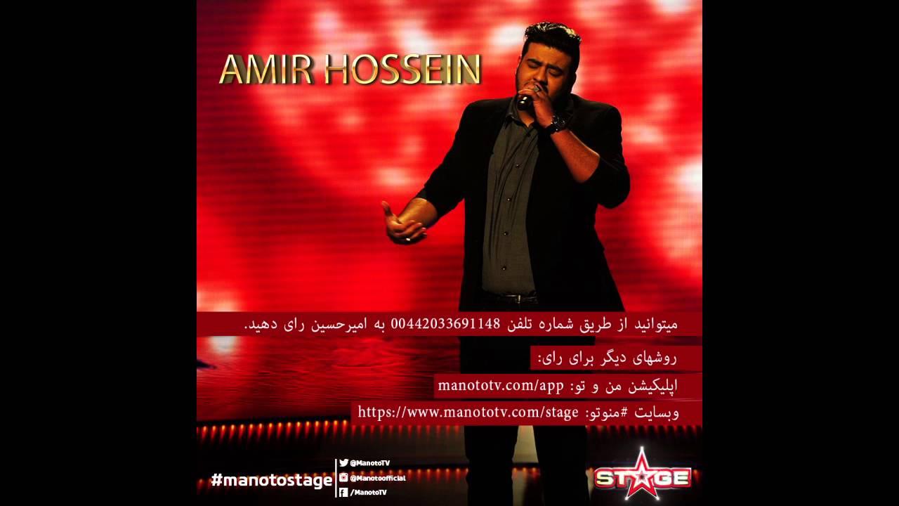 Amir Hossein Chera Rafti Live In Stage Manoto امیر حسین افتخاری چرا رفتی Youtube