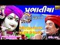 Narsinh Mehta Bhajan | Prabhatiya | Gujarati Bhajan | Populer Prabhatiya |praful Dave Bhajan video