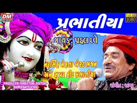 Narsinh Mehta | Gujarati Film | Bhajan | Prabhatiya | Ras| Prafull Dave | Gujarati