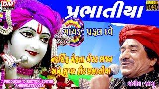 Narsinh Mehta |Prabhatiya|Gujarati Bhajan|Populer Prabhatiya |Ras|Prafull Dave |Narsinh Mehta Film