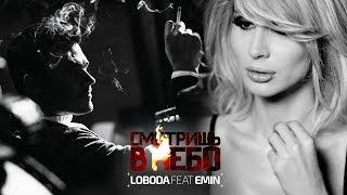 """Трейлер! LOBODA feat EMIN """"Смотришь в небо"""""""