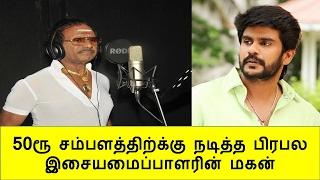 50ரூ சம்பளத்திற்க்கு நடித்த பிரபல இசையமைப்பாளரின் மகன் | Tamil Cinema News Kollywood News