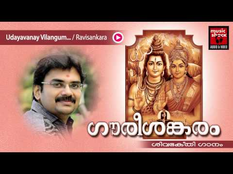 hindu-devotional-songs-malayalam-|-gourishankaram-|-shiva-devotional-song-|-ravisankar-songs
