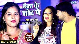 हिट हो गया #Amar Singh का सुपरहिट वीडियो सांग 2020 | Danka Ke Chot Pe | Bhojpuri Hit Song