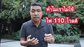 ทำไมประเทศเราใช้ไฟ 220V (Why Thailand using electrical 220V)