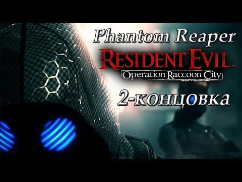 Resident Evil Operation Raccoon City (2-концовка). Убить Леона Кеннеди.