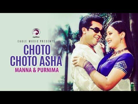 Choto Choto Asha | Bangla Movie Song | Manna | Purnima | Full Video Song