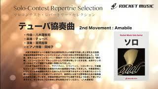 テューバ協奏曲【ソロ・レパートリー・セレクション】ロケットミュージック- SOL-34
