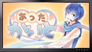 あったかいと halyosy feat. KAITO thumbnail