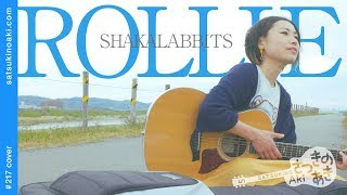 ROLLIE/SHAKALABBITS(cover)《歌詞付き》