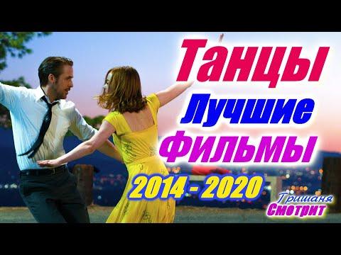Танцы. Лучшие танцевальные фильмы с 2014 по 2020. Фильмы про танцы, про танцоров.
