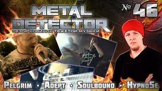 Скачать Metal Detector Обзор новинок тяжелой музыки 46